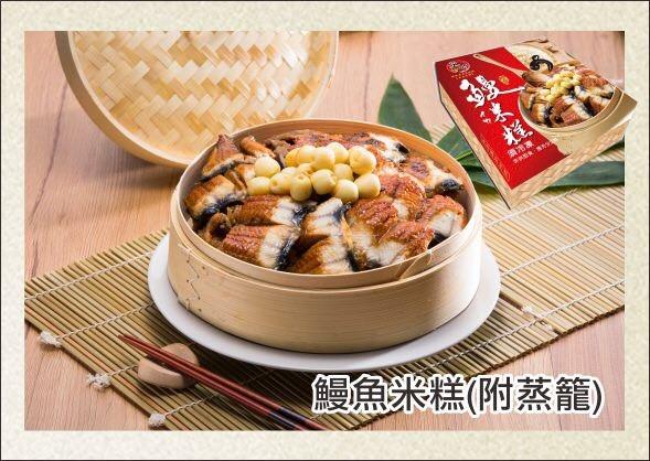 鰻魚米糕禮盒750g/盒