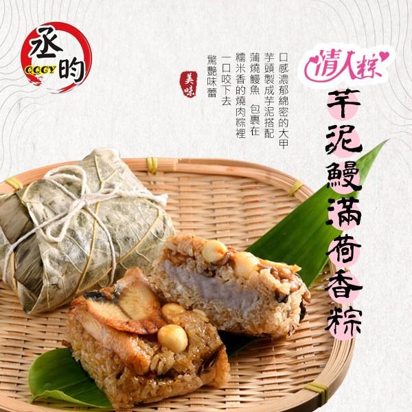 情人粽-與妳鰻滿荷香粽250g/個  5個/盒 2盒/組(共10個)