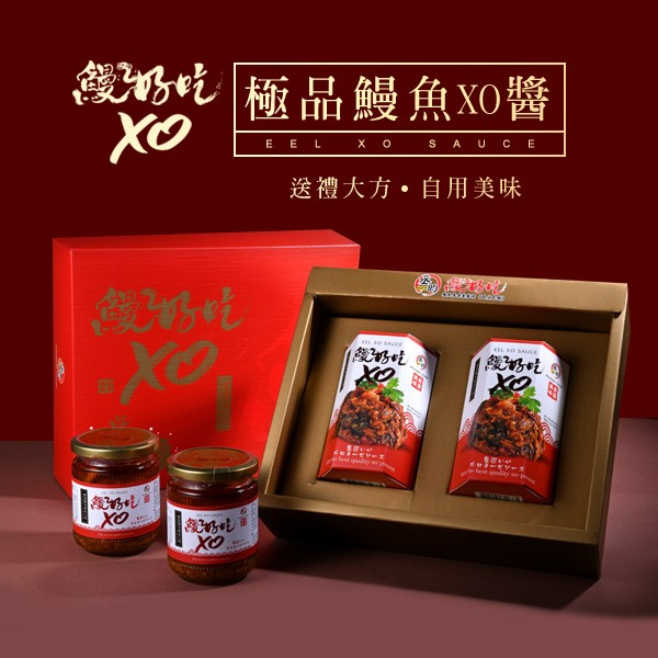 頂級鰻魚XO醬禮盒280g/瓶 2瓶/盒