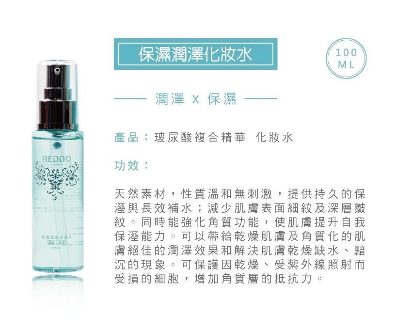 保濕潤澤化妝水1