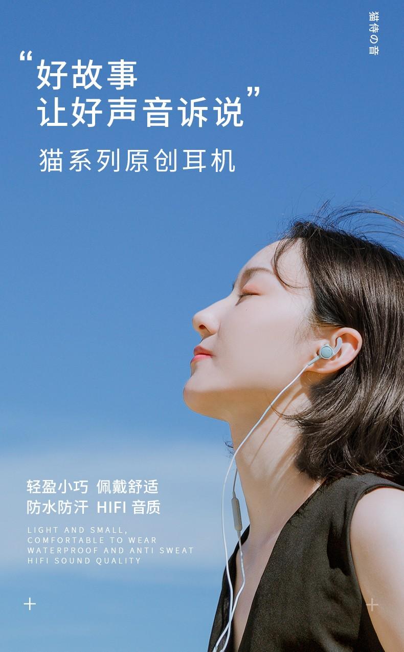 貓侍の音系列-岛之子 (蓝绿)-入耳式耳機/副