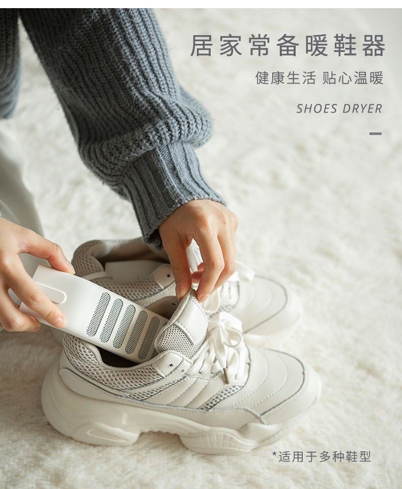 Q8和暖系列暖鞋器-白色