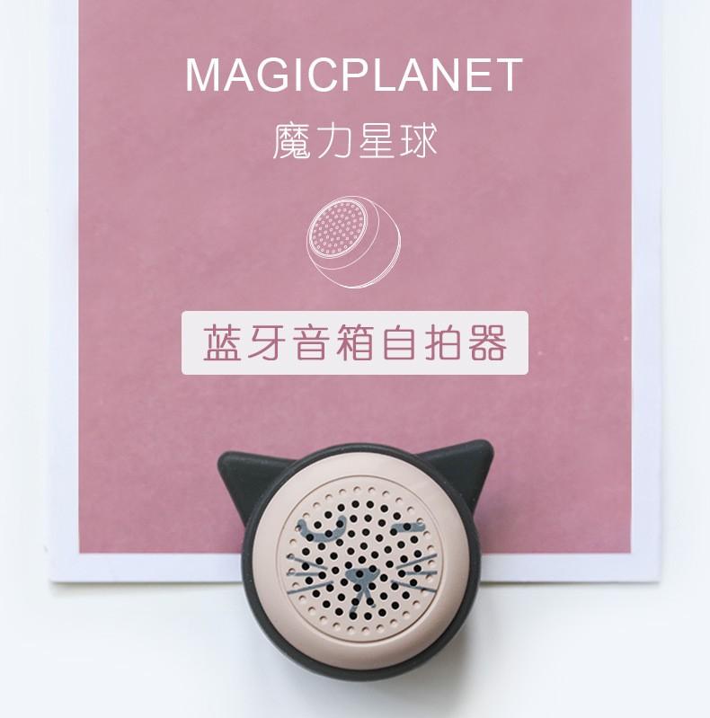 魔力星球系列藍牙音響自拍器-貓小姐