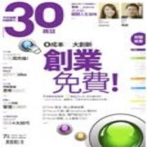 30 雜誌