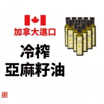 AGS亞麻籽油 250cc/瓶  12瓶/箱