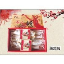 蒲燒鰻禮盒250g*4/盒