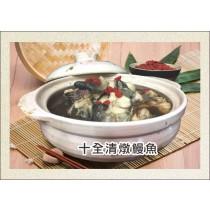 十全清燉鰻魚湯1300g/盒