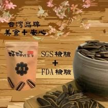 葵王水煮瓜子 大包裝 500克/包(已訂超過10包特價免運費)