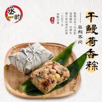 干味鰻滿荷香粽250g/個 5個/盒 2盒/組(共10個)