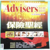 Advisers財務顧問